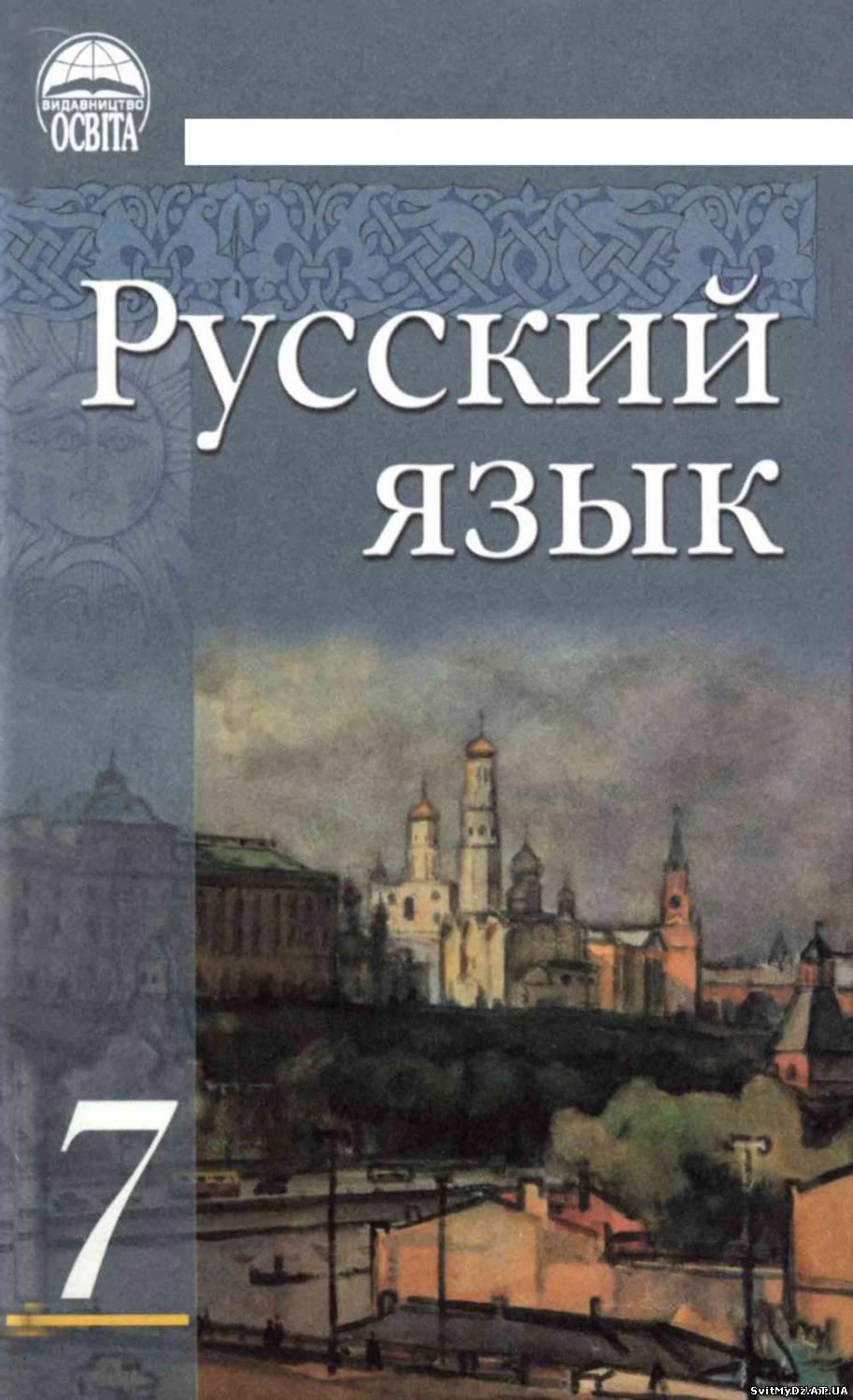рос мова 7 клас гудзик гдз