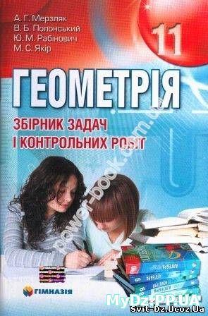 Алгебра Є. П. Неліна О. Є. Долгова 11 Клас ГДЗ