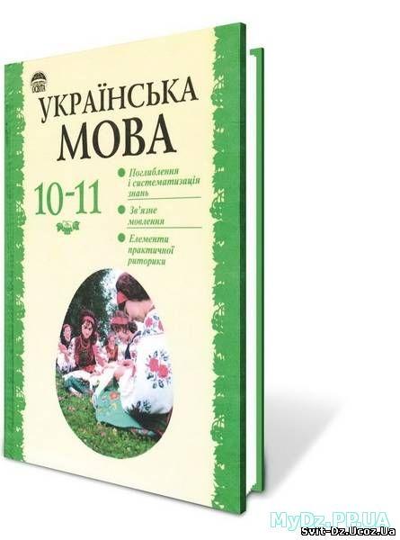 бєляєв українська мова 10-11 клас гдз